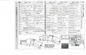 Origrami Tanteidan 2016 - Schedule - Page 1